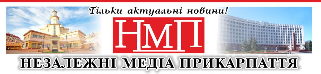 Незалежні медіа Прикарпаття